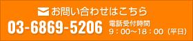 info@monobu.jp/03-6434-9475[電話受付時間] 9:00-18:00(平日)